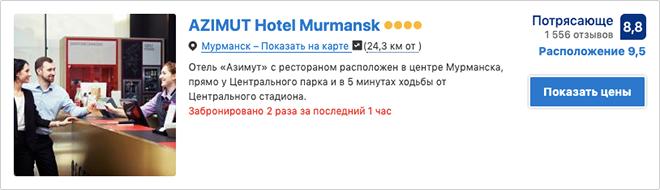 Проверить наличие мест в отеле Azimut Hotel Murmansk