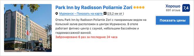 Проверить наличие мест в отеле Park Inn by Radisson Polarnie Zori
