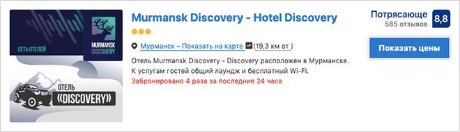 Проверить наличие мест в отеле Murmansk Discovery - Hotel Discovery